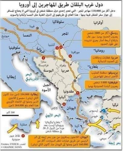 Route des Balkans 1.jpg